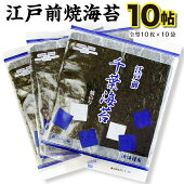 【ワケあり在庫限り】旧下洲漁協焼海苔100枚(10帖:10枚×10袋)