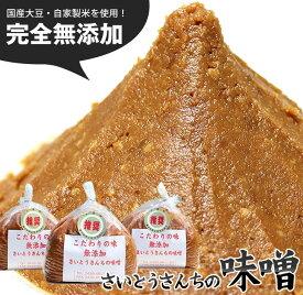 【ふるさと納税】◇【無添加】さいとうさんちの味噌850g×3袋
