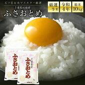 「ふさおとめ」10kg(精米)