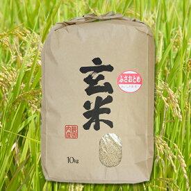 【ふるさと納税】◇令和元年 千葉県産「ふさおとめ」20kg(玄米)