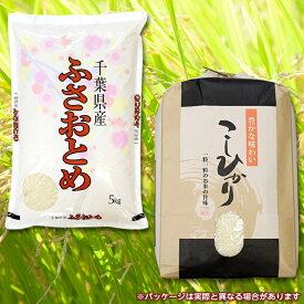 【ふるさと納税】◇元年千葉県産「ふさおとめ&コシヒカリ」食べ比べ(精米)