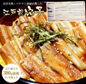 【ふるさと納税】◇富津名物!ベテラン漁師が獲った「江戸前穴子」