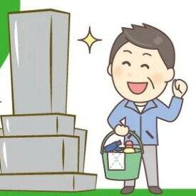 【ふるさと納税】ふるさとふっつお墓清掃サービス(簡易)
