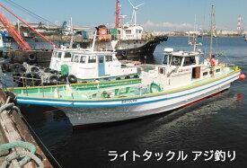 【ふるさと納税】こなや丸 ライトタックル アジ釣り 乗船券 [0011]