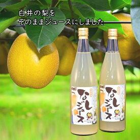 【ふるさと納税】 なしジュース2本セット 720ml 千葉県白井市産 梨果汁100% ストレートジュース ギフト 贈り物