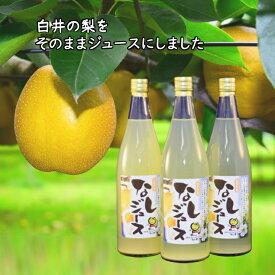 【ふるさと納税】 なしジュース3本セット 720ml 千葉県白井市産 梨果汁100% ストレートジュース ギフト 贈り物 梨ジュース