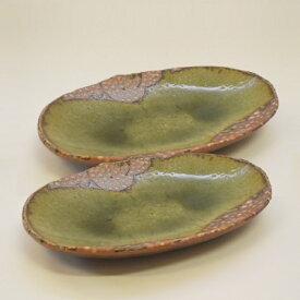【ふるさと納税】 釉彩オーバル皿 2枚セット 楕円皿 長皿 和食器 おしゃれ 工芸品 手作り 陶器