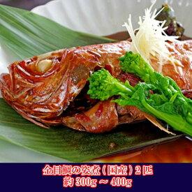 5651-0615【ふるさと納税】金目鯛の姿煮(国産) 2匹
