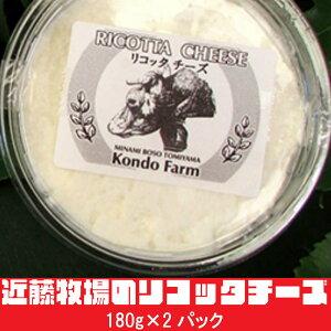 【ふるさと納税】近藤牧場のリコッタチーズ 180g×2パック 5651-0644
