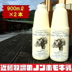 【ふるさと納税】近藤牧場のノンホモ牛乳 900ml×2本 5651-0648