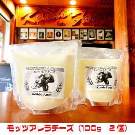 【ふるさと納税】近藤牧場のモッツアレラチーズ(100g×2個) 5651-0753