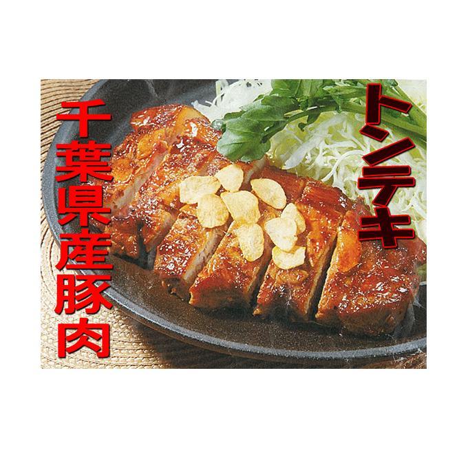 5651-0497【ふるさと納税】千葉県産豚肉のトンテキ