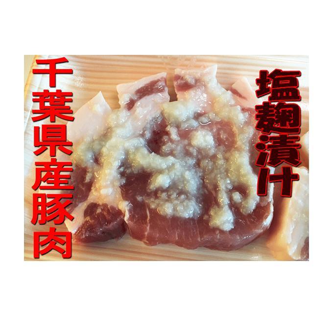 5651-0498【ふるさと納税】千葉県産豚肉の塩麹漬け