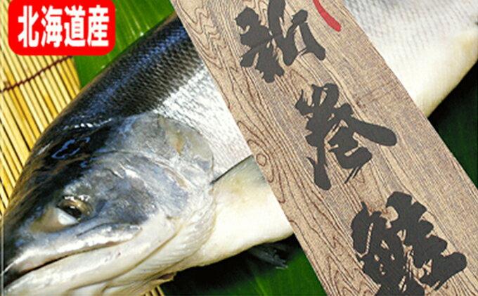5651-0495【ふるさと納税】新巻鮭1本(2kg前後・北海道産)