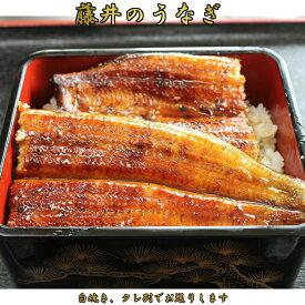 【ふるさと納税】C702 鰻の老舗 千葉県いすみ市 藤井のうなぎ 5尾