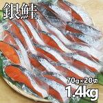 【ふるさと納税】鮭切り身冷凍1kg超真空パック送料無料