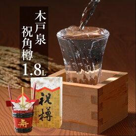 【ふるさと納税】 日本酒 祝角樽 1.8L 一升 木戸泉