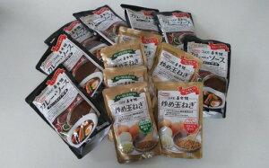 【ふるさと納税】B812 コスモ食品カレーソース&炒め玉ねぎ(粗みじん・スライス)セット
