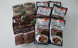 【ふるさと納税】B811 コスモ食品カレーセット(カレーソース、ビーフ・キーマカレー)
