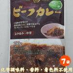 【ふるさと納税】カレーレトルト送料無料ビーフ7袋グルテンフリー無添加