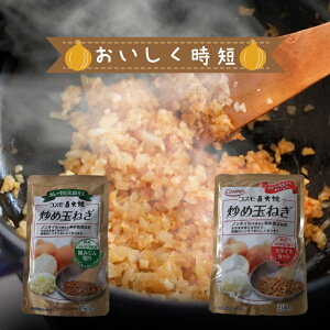 【ふるさと納税】 玉ねぎ たまねぎ 玉葱 炒め 粗みじん スライス 1.4kg