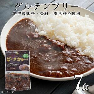 【ふるさと納税】 カレー レトルト 送料無料 ビーフ 7食 グルテンフリー 無添加