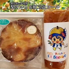 【ふるさと納税】 ロールケーキ 和三盆 梨タルト 詰め合わせ