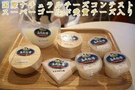 【ふるさと納税】A822 国際チーズコンテンスト最高賞チーズ入り!高秀牧場のこだわりチーズセット