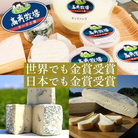 【ふるさと納税】 チーズ 詰め合わせ 高秀牧場 送料無料 世界最高賞 金賞 銀賞 ブルーチーズ フロマージュ・ブラン モッツァレラ ウォッシュタイプチーズ