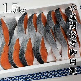 【ふるさと納税】 鮭 切り身 冷凍 1kg超 1.5kg 送料無料