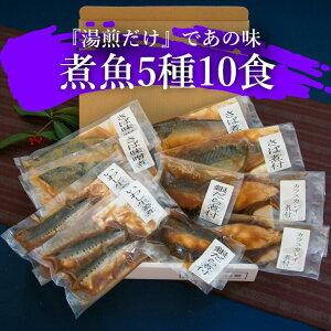 【ふるさと納税】 煮魚 詰め合わせ 銀だらの煮付け さばの煮付け さばの味噌煮 からすかれいの煮付け いわし生姜煮 冷凍 5種 10点 送料無料