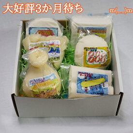 【ふるさと納税】A801 よじゅえもんのチーズセット  ※ご好評の為、現在お届けまで約3ヶ月かかります。
