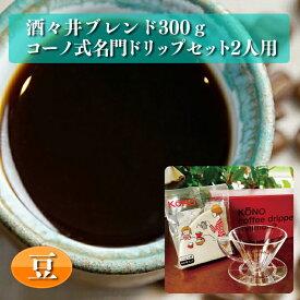 【ふるさと納税】M-1 酒々井ブレンド 「豆のまま」300g+ コーノ式名門ドリップセット2人用