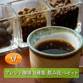 【ふるさと納税】M-2 ブレンド珈琲 3種類 飲み比べセット「豆のまま」(180g×3)