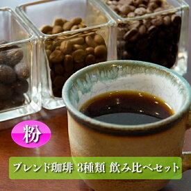 【ふるさと納税】M-2 ブレンド珈琲 3種類 飲み比べセット「挽き(粉)」(180g×3)