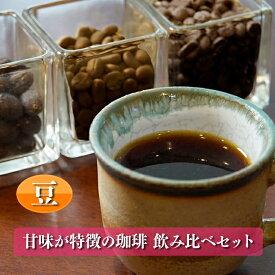 【ふるさと納税】M-3 甘味が特徴の珈琲 3種類 飲み比べセット「豆のまま」(180g×3)