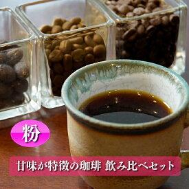 【ふるさと納税】M-3 甘味が特徴の珈琲 3種類 飲み比べセット「挽き(粉)」(180g×3)