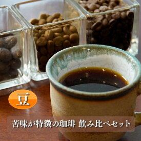 【ふるさと納税】M-4 苦味が特徴の珈琲 3種類 飲み比べセット「豆のまま」(180g×3)