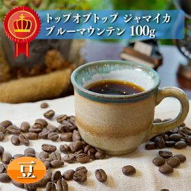 【ふるさと納税】M-11 トップオブトップ ジャマイカ ブルーマウンテンNO.1「豆のまま」100g
