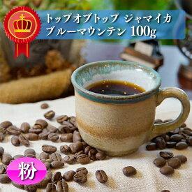 【ふるさと納税】M-11 トップオブトップ ジャマイカ ブルーマウンテンNO.1「挽き(粉)」100g