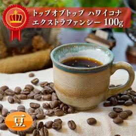 【ふるさと納税】M-9 トップオブトップ ハワイコナ エクストラファンシー「豆のまま」100g
