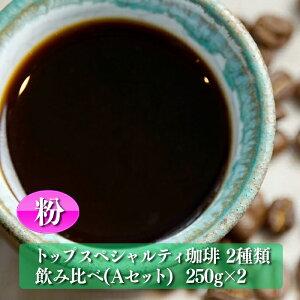 【ふるさと納税】M-6 トップスペシャルティ珈琲 2種類 飲み比べ【Aセット】「挽き(粉)」(250g×2)