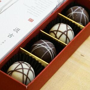 【ふるさと納税】E-10 蔵元・飯沼本家の日本酒(古酒)トリュフチョコレート4個入り×3箱