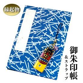 【ふるさと納税】V-5 御朱印帳(松柄)+ 墨の獅子舞ストラップ 2点セット