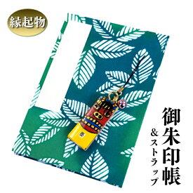 【ふるさと納税】V-4 御朱印帳(葉柄)+ 墨の獅子舞ストラップ 2点セット