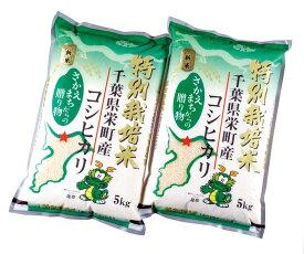 【ふるさと納税】【令和2年産米】10-1 ちば緑耕舎 栄町産特別栽培米コシヒカリ10kg(5kg袋×2)