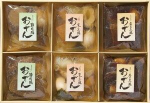 【ふるさと納税】10-20 (株)紀文食品 おでん食べくらべセット(3種類×2)※11月〜12月に順次発送予定