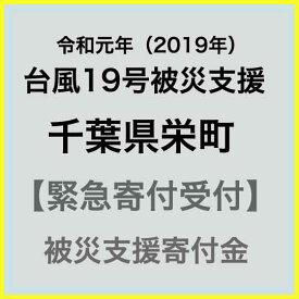 【ふるさと納税】【令和元年 台風19号災害支援緊急寄附受付】千葉県栄町災害応援寄附金(返礼品はありません)