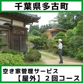 【ふるさと納税】空き家管理サービス【屋外】年2回コース【千葉県 多古町】