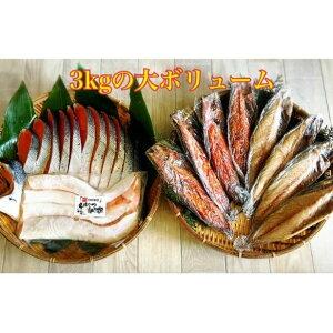 【ふるさと納税】魚セット 3kg 干物 大人気 ひもの 詰め合わせ セット 鮭 さば 【サーモン・鮭・魚貝類・干物・鯖・サバ】